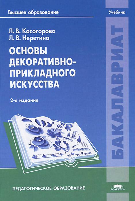 Основы декоративно-прикладного искусства. Учебник, Л. В. Косогорова, Л. В. Неретина