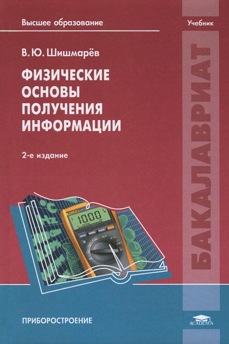 Физические основы получения информации. Учебник, В. Ю. Шишмарев