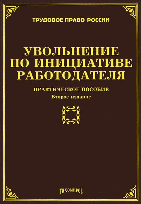 Увольнение по инициативе работодателя. Практическое пособие, М. Ю. Тихомиров
