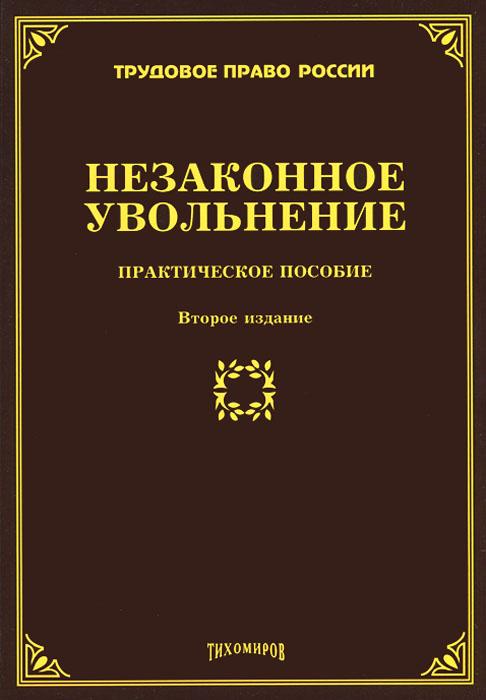 Незаконное увольнение. Практическое пособие, М. Ю. Тихомиров