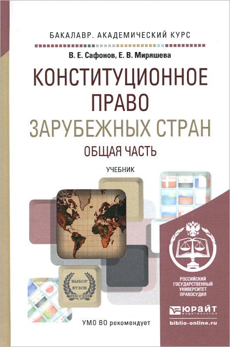 Конституционное право зарубежных стран. Общая часть. Учебник, В. Е. Сафонов, Е. В. Миряшева