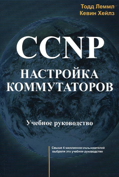 CCNP. Настройка коммутаторов. Учебное руководство, Тодд Лэммл, Кевин Хейлз