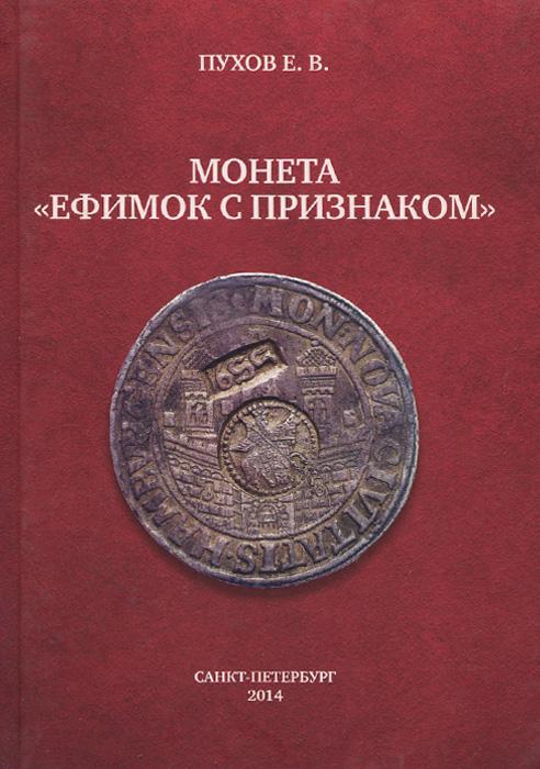 """Монета """"ефимок с признаком"""", Е. В. Пухов"""