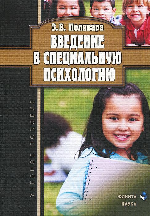 Введение в специальную психологию. Учебное пособие, З. В. Поливара