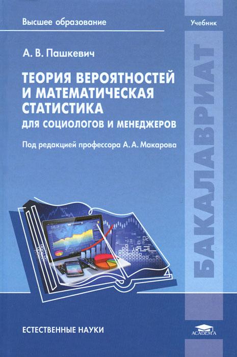 Теория вероятностей и математическая статистика для социологов и менеджеров. Учебник, А. В. Пашкевич