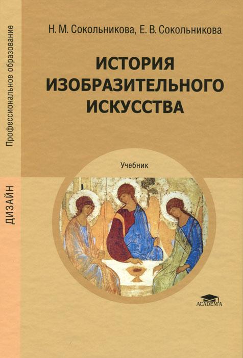 История изобразительного искусства. Учебник, Н. М. Сокольникова, Е. В. Сокольникова