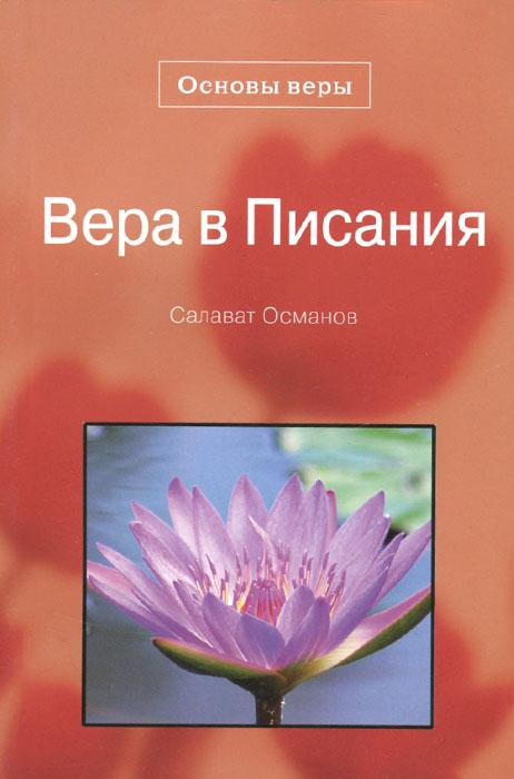 Вера в Писания, Салават Османов
