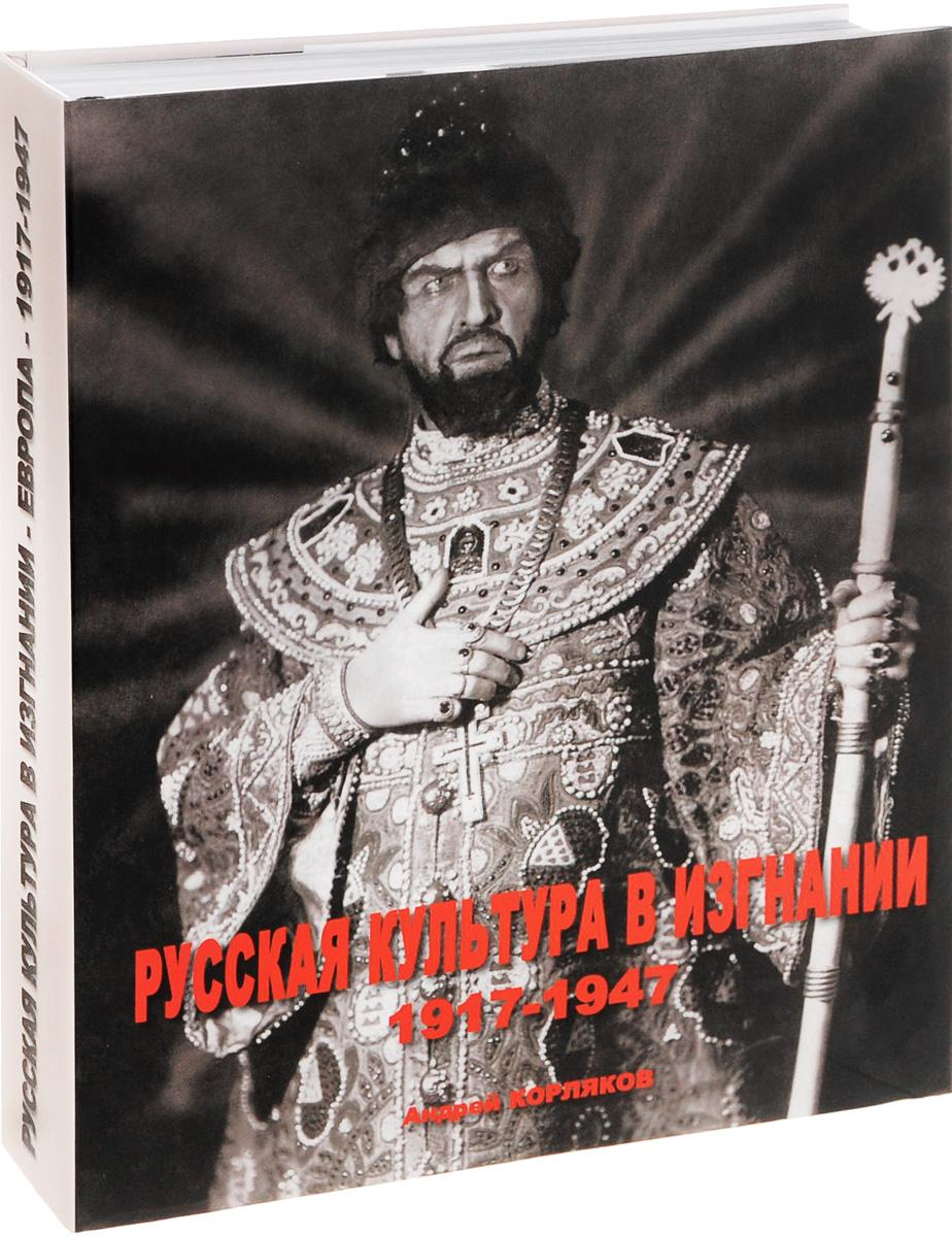 Русская культура в изгнании. 1917-1947. Фотоальбом, Андрей Корляков