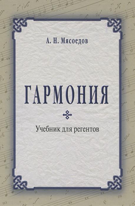 Гармония. Учебник, А. Н. Мясоедов