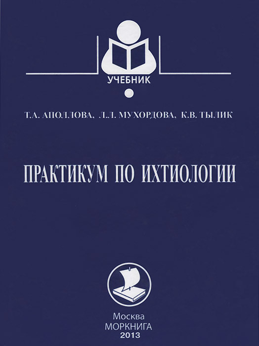 Практикум по ихтиологии. Учебное пособие, Т. А. Аполлова, Л. Л. Мухордова, К. В. Тылик