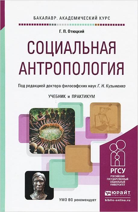 Социальная антропология. Учебник и практикум, Г. П. Отюцкий
