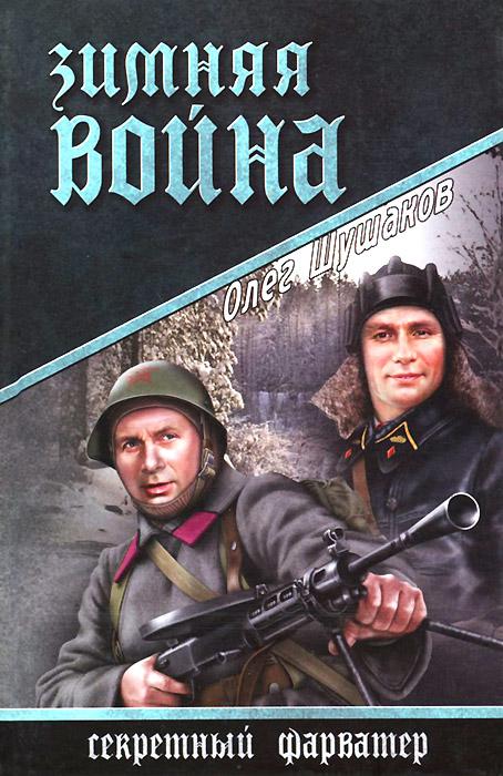 Зимняя война, Олег Шушаков