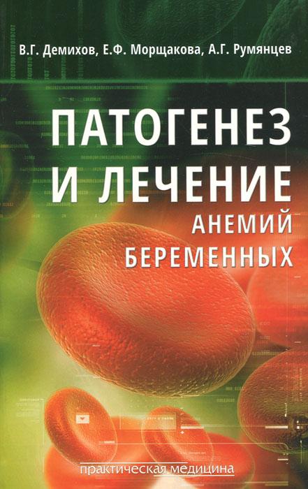 Патогенез и лечение анемий беременных, В. Г. Демихов, Е. Ф. Морщакова, А. Г. Румянцев