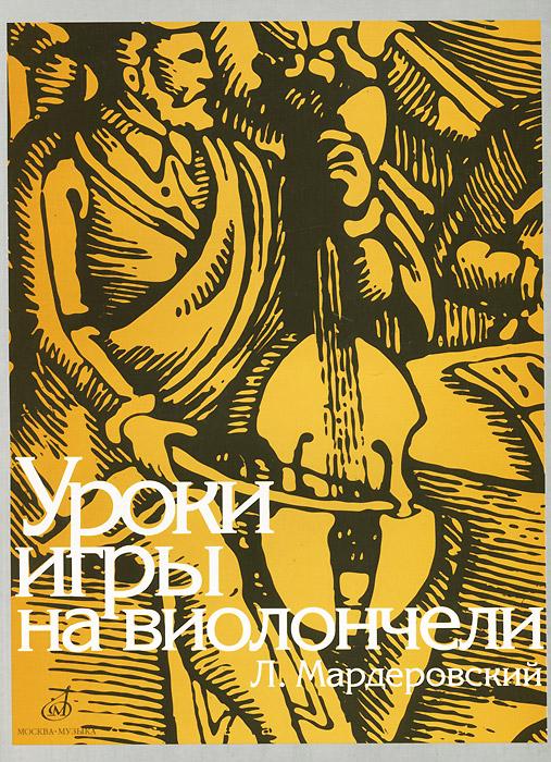 Уроки игры на виолончели, Л. Мардеровский