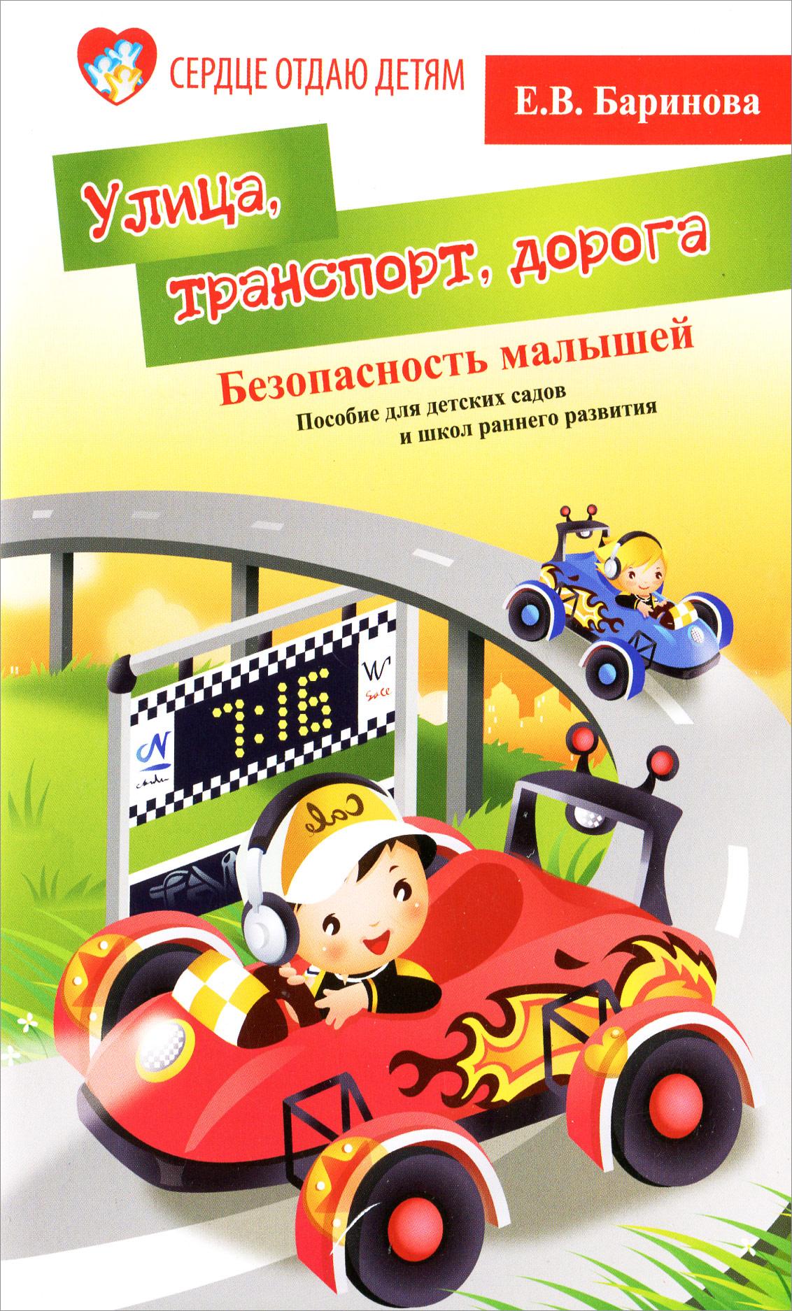 Безопасность малышей. Улица, транспорт, дорога, Е. В. Баринова