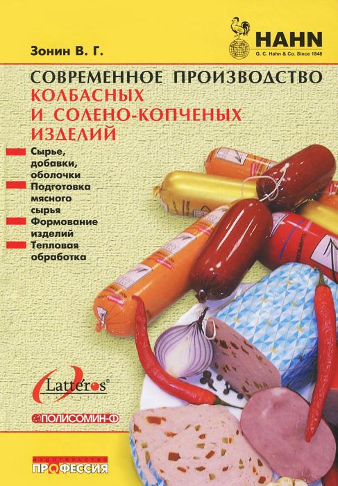 Современное производство колбасных и солено-копченых изделий, В. Г. Зонин