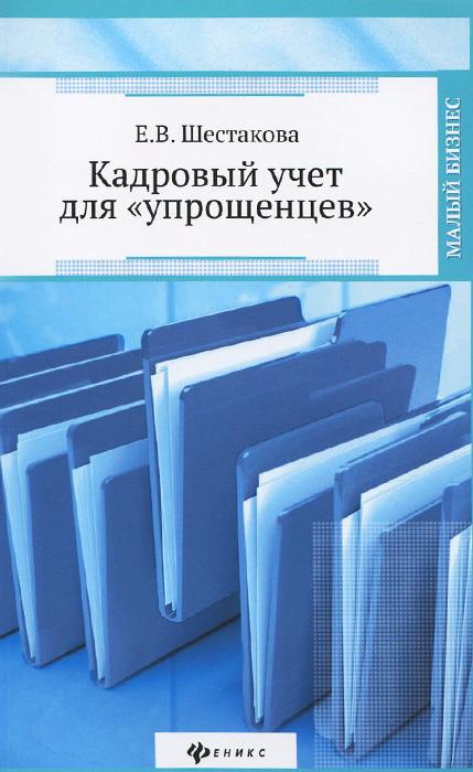 """Кадровый учет для """"упрощенцев"""", Е. В. Шестакова"""