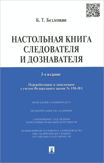 Настольная книга следователя и дознавателя, Б. Т. Безлепкин