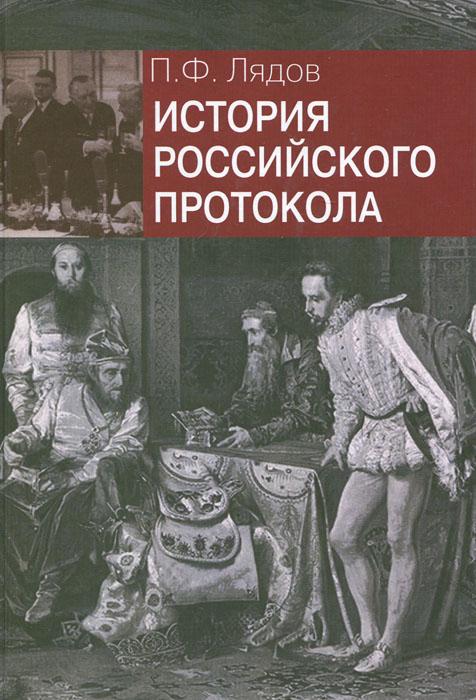 История российского протокола, П. Ф. Лядов