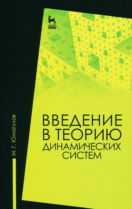 Введение в теорию динамических систем. Учебное пособие, М. Г. Юмагулов