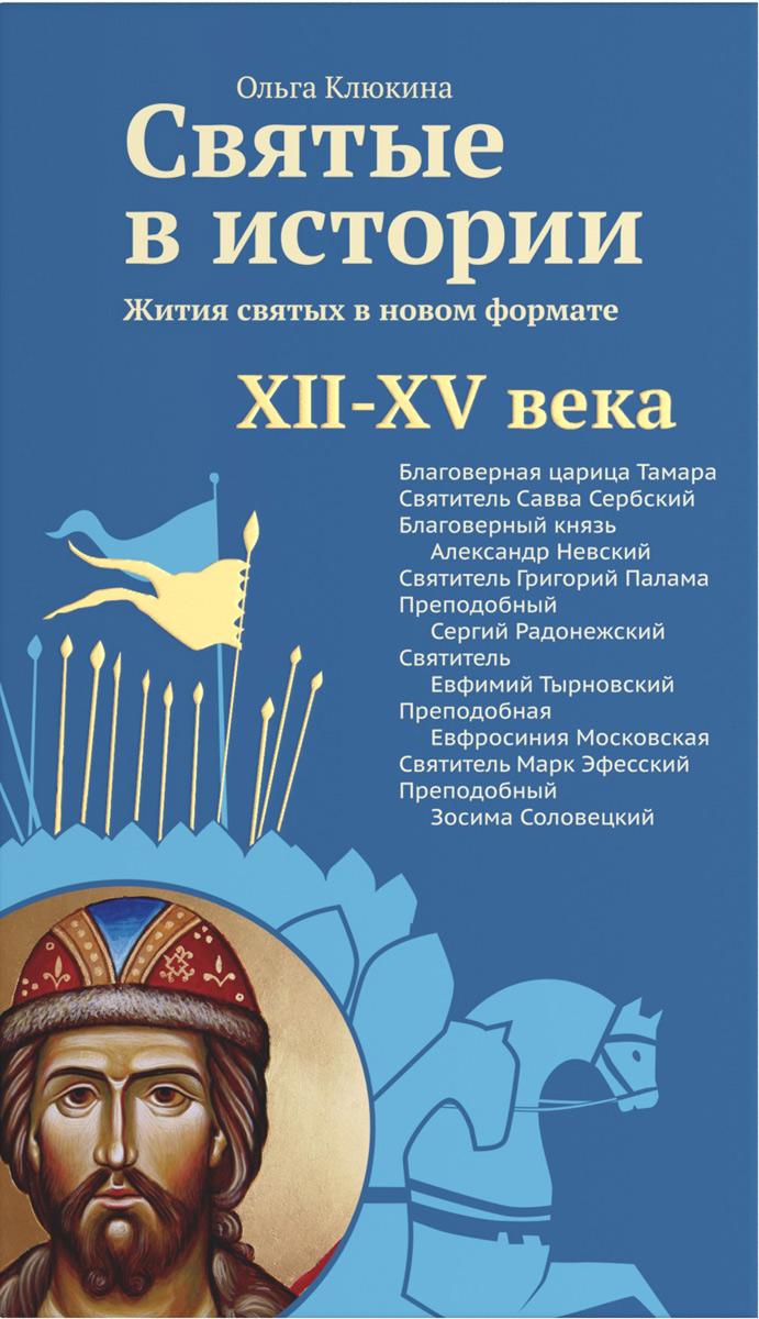 Святые в истории. Жития святых в новом формате. XII-XV века, Ольга Клюкина