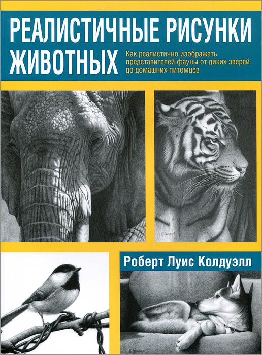 Реалистичные рисунки животных, Роберт Луис Колдуэлл