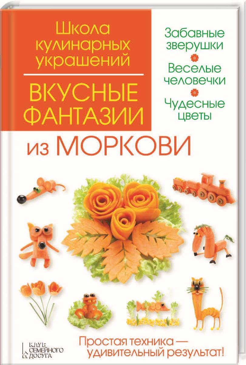 Вкусные фантазии из моркови, И. В. Степанова, С. Б. Кабаченко