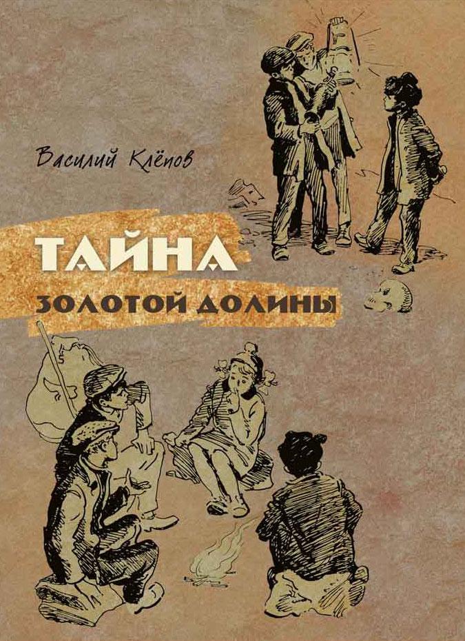 Тайна Золотой Долины, Василий Клепов
