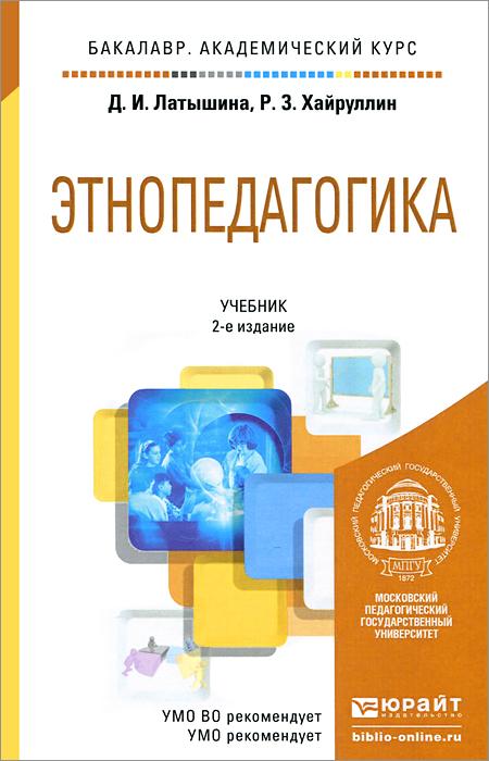 Этнопедагогика. Учебник, Д. И. Латышина, Р. З. Хайруллин
