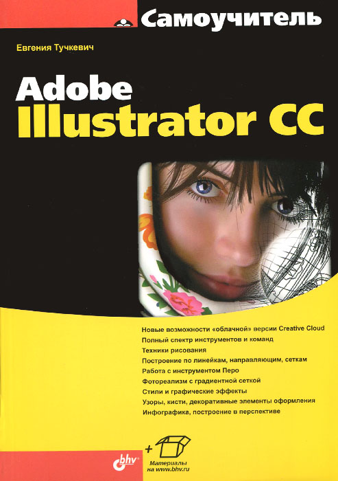 Самоучитель Adobe Illustrator CC, Евгения Тучкевич