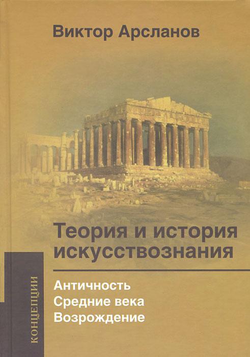 Теория и история искусствознания. Античность. Средние века. Возрождение, Виктор Арсланов