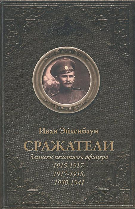 Сражатели. Записки пехотного офицера, Иван Эйхенбаум