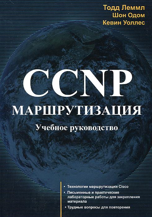 CCNP. Маршрутизация. Учебное руководство, Тодд Леммл, Шон Одом, Кевин Уоллес