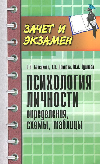 Психология личности. Определения, схемы, таблицы, О. В. Барсукова, Т. В. Павлова, Ю. А. Тушнова