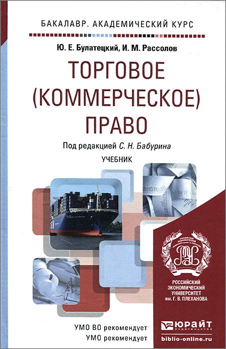 Торговое (коммерческое) право. Учебник, Ю. Е. Булатецкий, И. М. Рассолов