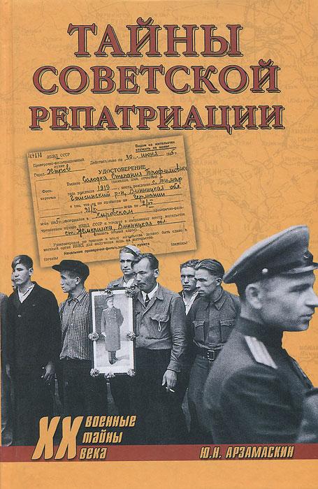 Тайны советской репатриации, Ю. Н. Арзамаскин