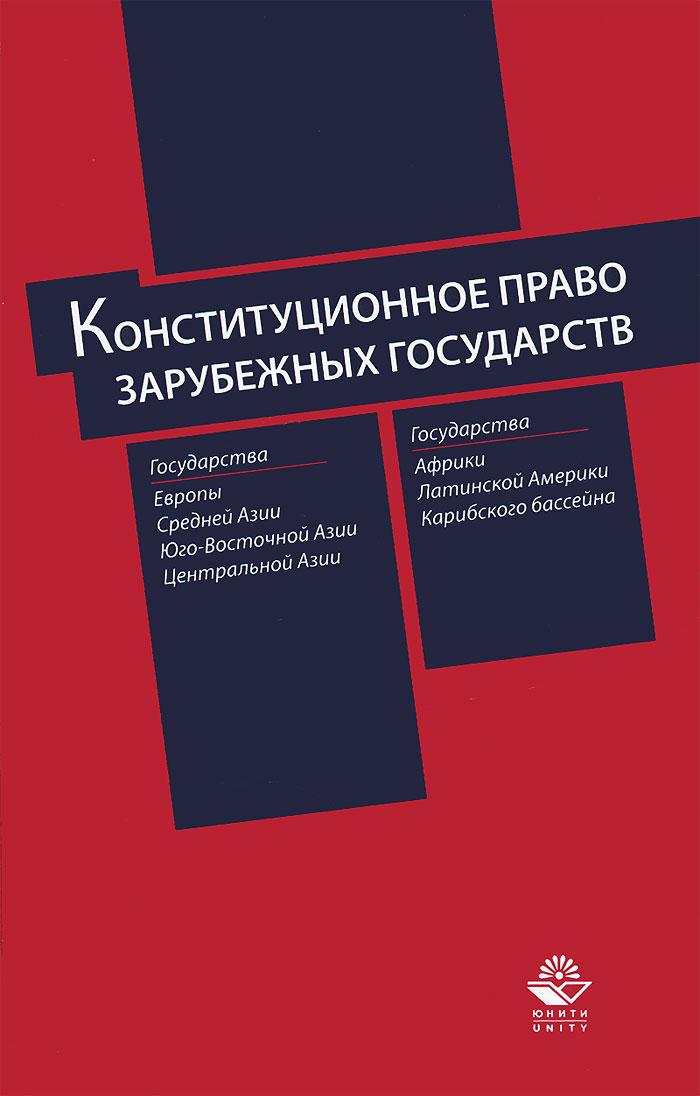 Конституционное право зарубежных государств. Учебное пособие, В. И. Червонюк, К. К. Гасанов