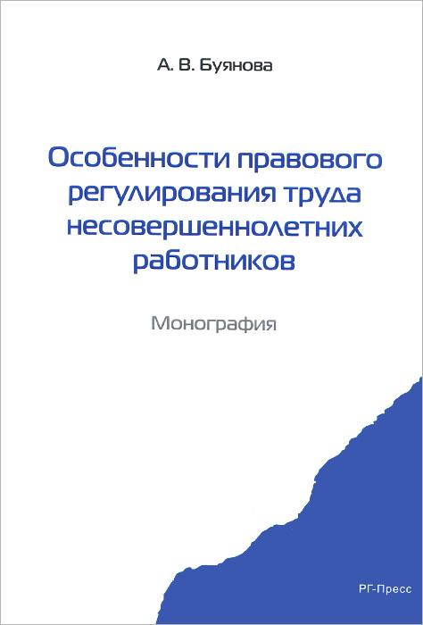 Особенности правового регулирования труда несовершеннолетних работников, А. В. Буянова