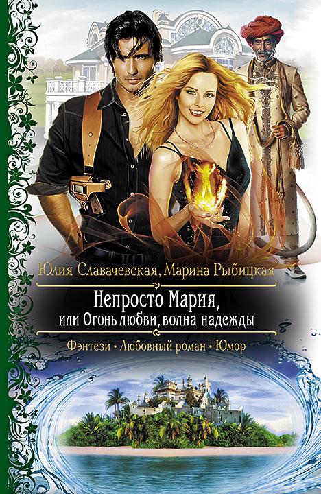 Непросто Мария, или Огонь любви, волна надежды, Юлия Славачевская, Марина Рыбицкая