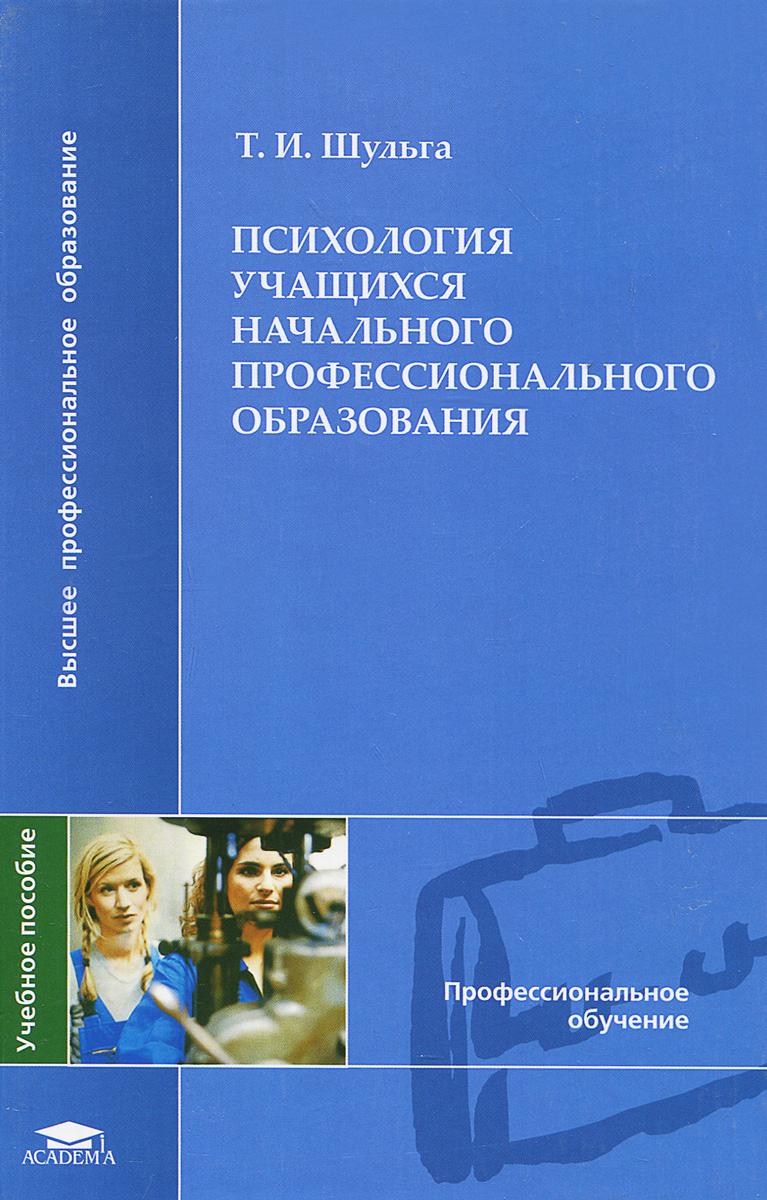 Психология учащихся начального профессионального образования. Учебное пособие, Т. И. Шульга