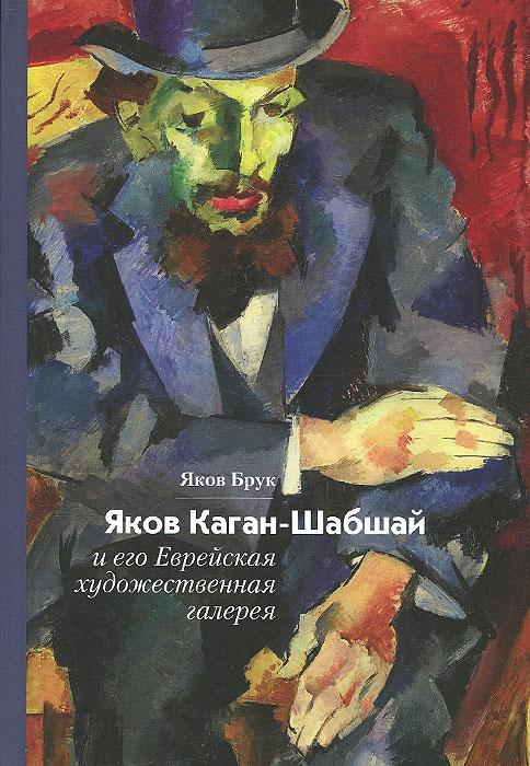 Яков Каган-Шабшай и его Еврейская художественная галерея, Яков Брук