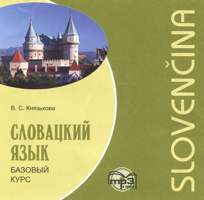 Словацкий язык. Базовый курс (аудиокурс MP3), В. С. Князькова