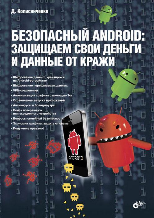 Безопасный Android. Защищаем свои деньги и данные от кражи, Д. Колисниченко