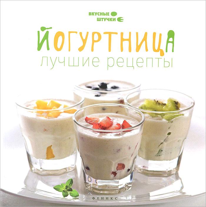 Йогуртница. Лучшие рецепты, Мила Солнечная