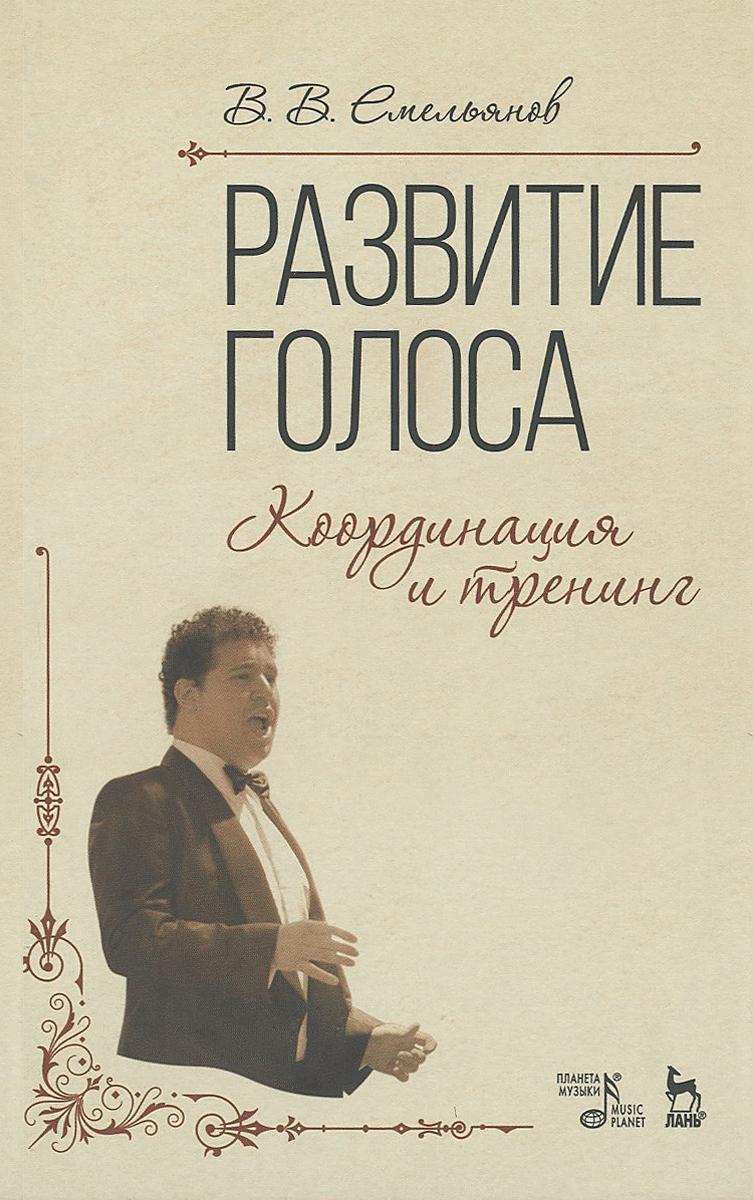 Развитие голоса. Координция и тренинг, В. В. Емельянов