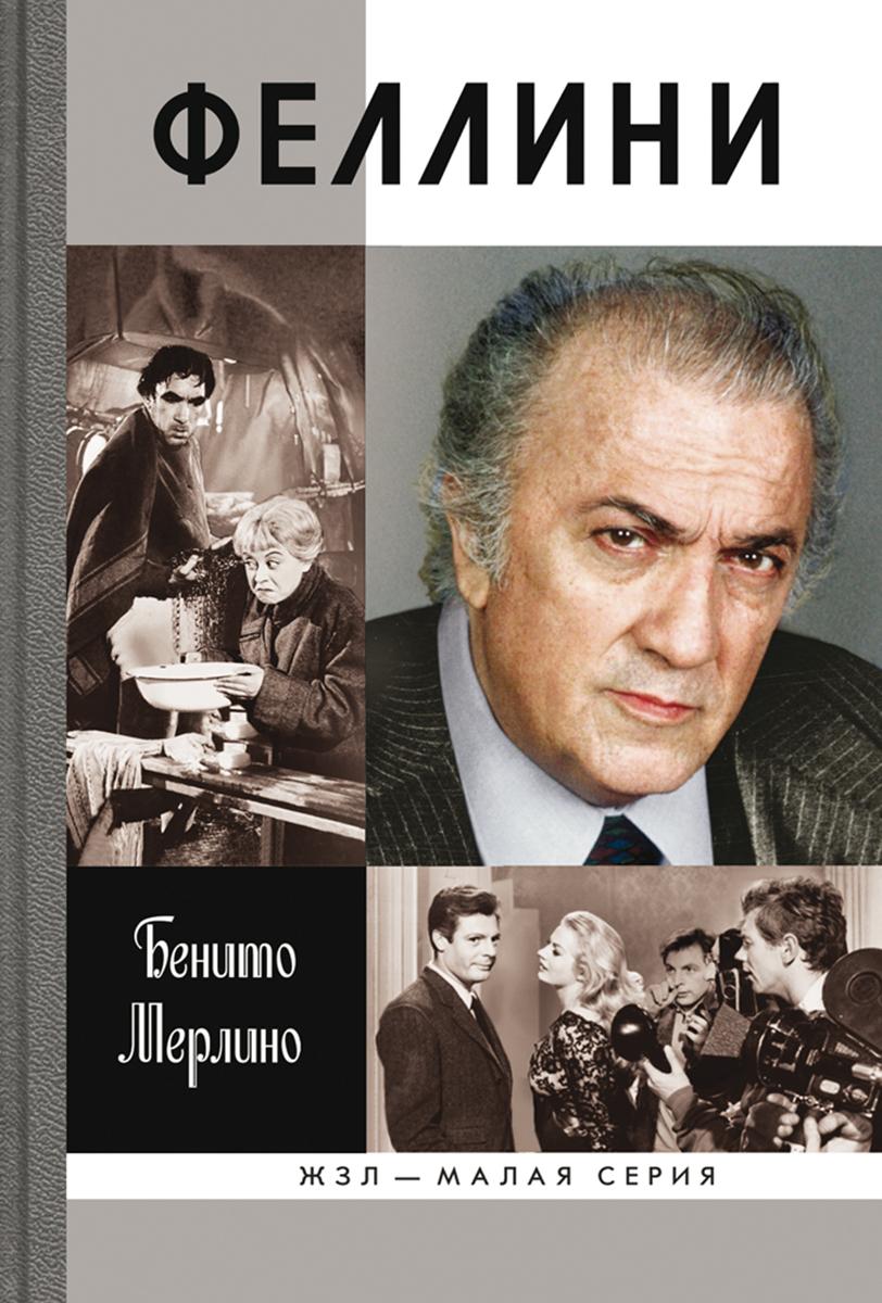 Феллини, Бенито Мерлино