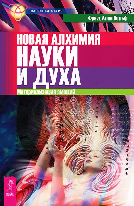 С добрым утром! Новая алхимия (комплект из 2 книг), Брук Ноэль, Фред Алан Вольф