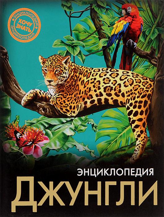 Энциклопедия. Джунгли, Михаил Савостин