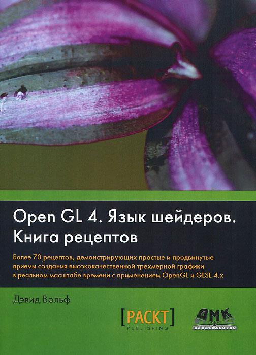 OpenGL 4. Язык шейдеров. Книга рецептов, Дэвид Вольф