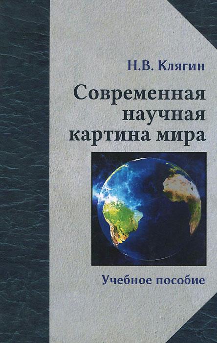 Современная научная картина мира. Учебное пособие, Н. В. Клягин
